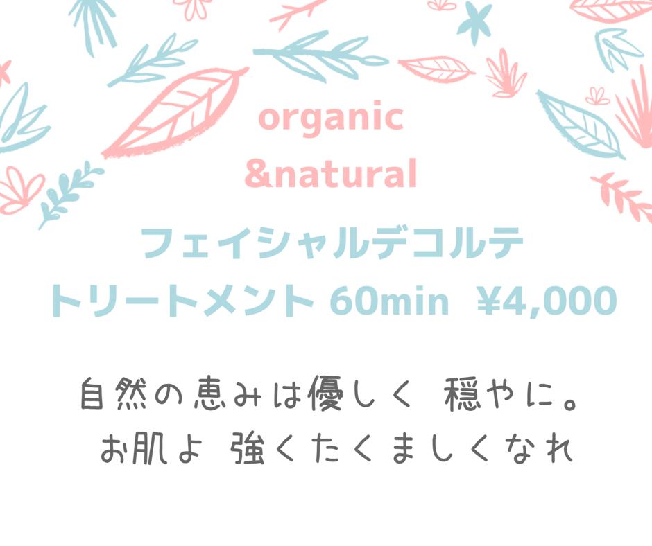 自然の恵みは 優しく 穏やかにお肌よ 強くたくましくなれ (1)