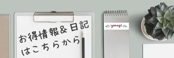 yomogi diary